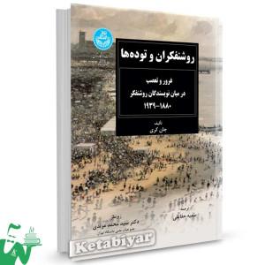 کتاب روشنفکران و توده ها تالیف جان کری ترجمه سمیه حقایقی