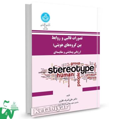 کتاب تصورات قالبی و روابط بین گروه های هویتی تالیف دکتر علی اشرف نظری