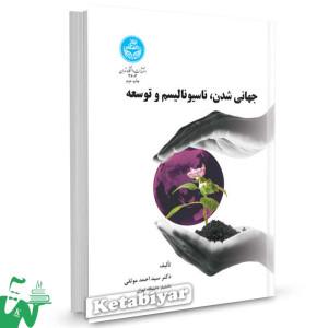 کتاب جهانی شدن ، ناسیونالیسم و توسعه تالیف دکتر سید احمد موثقی