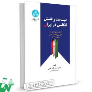 کتاب سیاست و نقش انگلیس در ایران تالیف دکتر سید داود آقایی