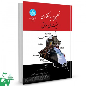 کتاب تحلیلی بر سیاستگذری امنیت ملی عراق تالیف دکتر یاسر عبدالزهراء