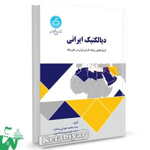 کتاب دیالکتیک ایرانی تاریخ تحلیلی روابط خارجی ایران در خاورمیانه تالیف سید محمد هوشی سادات