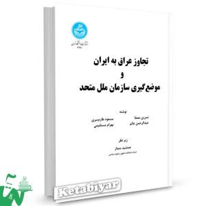 کتاب تجاوز عراق به ایران و موضع گیری سازمان ملل متحد تالیف نسرین مصفا ؛ مسعود طارم سری