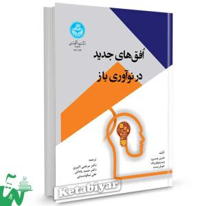 کتاب افق های جدید در نوآوری باز تالیف هنری چسبرو ترجمه دکتر مرتضی اکبری