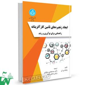 کتاب ایجاد زنجیره های تامین کارآفرینانه (راهنمایی برای نوآوری و رشد) تالیف ویلیام بی. لی ترجمه دکتر سیدمجتبی سجادی
