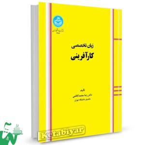 کتاب زبان تخصصی کارآفرینی تالیف رضا محمدکاظمی