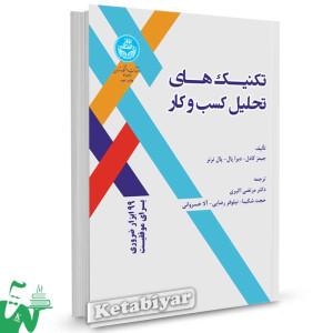 کتاب تکنیک های تحلیل کسب و کار تالیف جیمز کادل ترجمه دکتر مرتضی اکبری