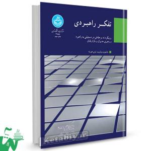 کتاب تفکر راهبردی تالیف سایمون ووتون ترجمه دکتر ابوالقاسم عربیون