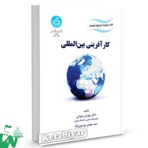 کتاب کارآفرینی بین المللی تالیف دکتر مهران رضوانی