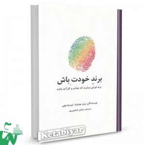 کتاب برند خودت باش ( برند فردی بسازید که جذاب و کارآمد باشد) تالیف پیتر مونتویا ترجمه سامان شاهین پور