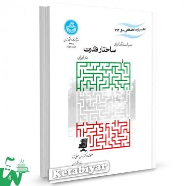کتاب سیاستگذاری ساختار قدرت در ایران تالیف دکتر عباس مصلی نژاد