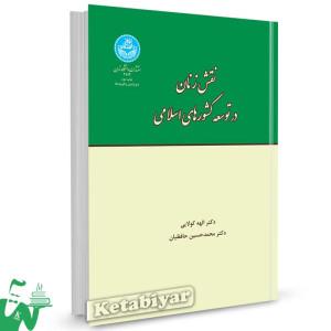 کتاب نقش زنان در توسعه کشورهای اسلامی تالیف دکتر الهه کولایی
