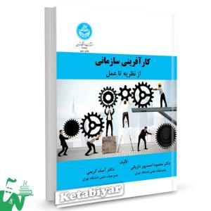 کتاب کارآفرینی سازمانی از نظریه تا عمل تالیف دکتر محمود احمدپور داریانی