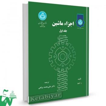 کتاب اجزاء ماشین (جلد اول) تالیف ر. تیبو ترجمه دکتر علی محمد برقعی