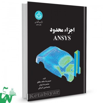 کتاب اجزاء محدود تالیف حمیدرضا جاهد مطلق ، محمدرضا نوبان