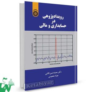 کتاب رویدادپژوهی در حسابداری و مالی تالیف محمدحسین قائمی , جواد معصومی