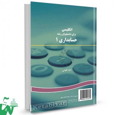 کتاب انگلیسی برای دانشجویان رشته حسابداری (1) تالیف داود اقوامی