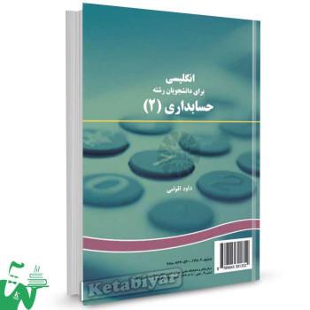 کتاب انگلیسی برای دانشجویان رشته حسابداری (2) تالیف داود اقوامی