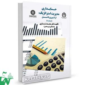 کتاب حسابداری مدیریت استراتژیک : از تئوری تا عمل (جلد 1) تالیف دکتر محمد نمازی