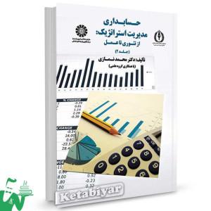 کتاب حسابداری مدیریت استراتژیک : از تئوری تا عمل (جلد 2) تالیف دکتر محمد نمازی