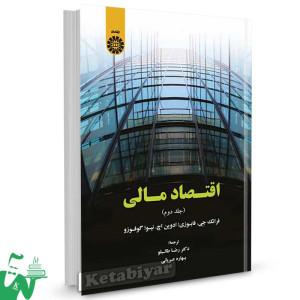 کتاب اقتصاد مالی (جلد دوم) تالیف فرانک جی. فابوزی ترجمه دکتر رضا طالبلو