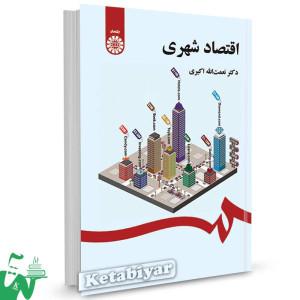 کتاب اقتصاد شهری تالیف دکتر نعمت الله اکبری