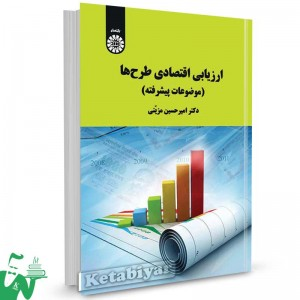 کتاب ارزیابی اقتصادی طرح ها (موضوعات پیشرفته) تالیف دکتر امیرحسین مزینی