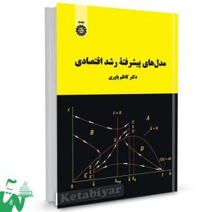 کتاب مدل های پیشرفته رشد اقتصادی تالیف دکتر کاظم یاوری