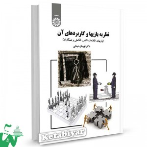 کتاب نظریه بازیها و کاربردهای آن (بازیهای اطلاعات ناقص، تکاملی و همکارانه) تالیف دکتر قهرمان عبدلی