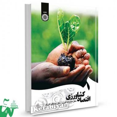 کتاب اقتصاد کشاورزی تالیف دکتر نعمت اله اکبری ، دکتر مصطفی شریف