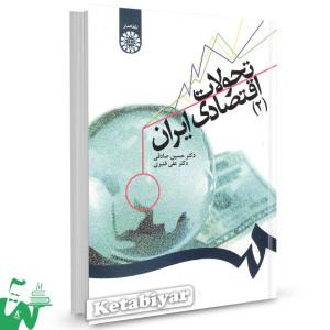 کتاب تحولات اقتصادی ایران (2) تالیف دکتر حسین صادقی ، دکتر علی قنبری