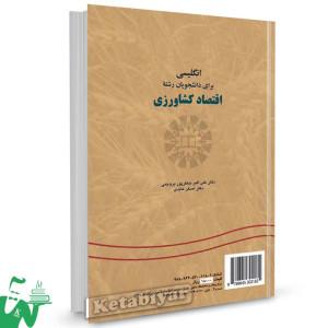 کتاب انگلیسی برای دانشجویان رشته اقتصاد کشاورزی تالیف دکتر علی اکبر جعفرپور بروجنی ، دکتر اصغر عابدی