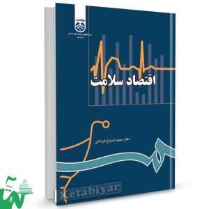 کتاب اقتصاد سلامت تالیف دکتر مجید صباغ کرمانی