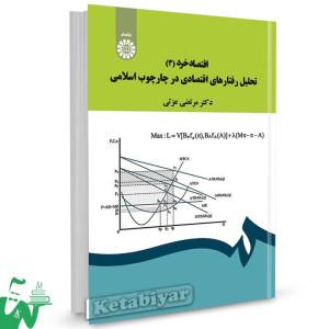 کتاب اقتصاد خرد (3) : تحلیل رفتارهای اقتصادی در چارچوب اسلامی تالیف دکتر مرتضی عزتی