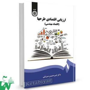 کتاب ارزیابی اقتصادی طرحها (اقتصاد مهندسی) تالیف دکتر امیرحسین مزینی