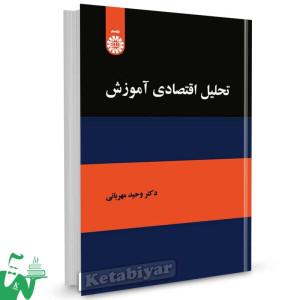 کتاب تحلیل اقتصادی آموزش تالیف دکتر وحید مهربانی
