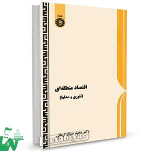 کتاب اقتصاد منطقه ای (تئوری و مدلها) تالیف دكتر مجيد صباغ كرمانی