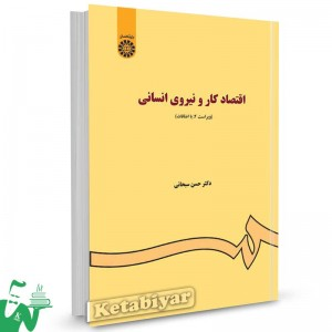 کتاب اقتصاد کار و نیروی انسانی تالیف دکتر حسن سبحانی