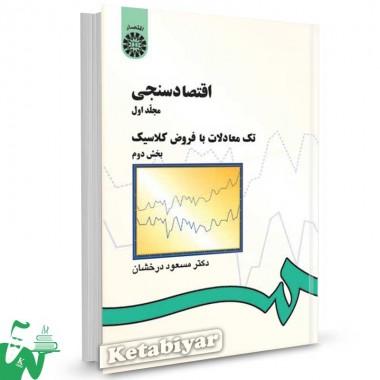 کتاب اقتصادسنجی (1) : تک معادلات با فروض کلاسيک (بخش دوم) تالیف دکتر مسعود درخشان