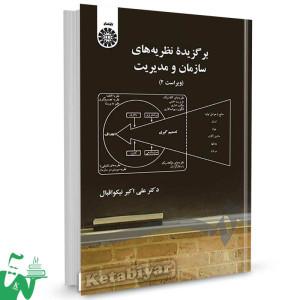 کتاب برگزیده نظریه های سازمان و مدیریت تالیف دکتر علی اکبر نیکواقبال