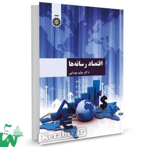 کتاب اقتصاد رسانه تالیف دكتر ميثم موسايی