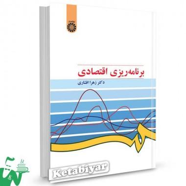 کتاب برنامه ریزی اقتصادی تالیف دکتر زهرا افشاری