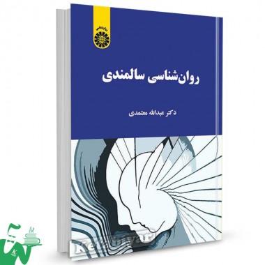 کتاب روان شناسی سالمندی تالیف دکتر عبدالله معتمدی