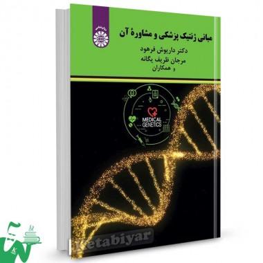 کتاب مبانی ژنتیک پزشکی و مشاوره آن تالیف دکتر داریوش فرهود ، مرجان ظریف یگانه