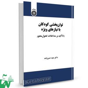 کتاب توان بخشی کودکان با نیازهای ویژه: با تاکید بر مداخلات تحول محور تالیف دکتر سعید حسن زاده