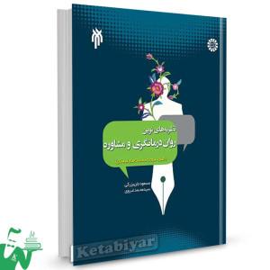 کتاب نظریه های نوین روان درمانگری و مشاوره (اصول ، فنون و مطابقت های فرهنگی) تالیف دکتر مسعود جان بزرگی