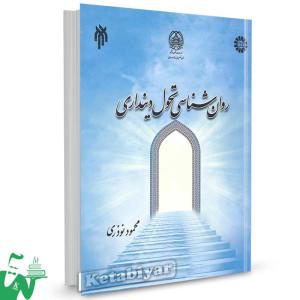 کتاب روان شناسی تحول دینداری تالیف دکتر محمود نوذری