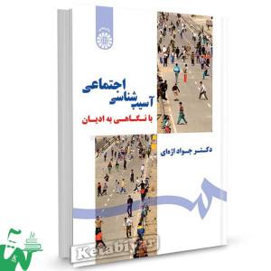 کتاب آسیب شناسی اجتماعی با نگاهی به ادیان تالیف دکتر جواد اژه ای