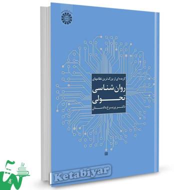 کتاب گزیده ای از بزرگترین نظامهای روانشناسی تحولی تالیف دکتر پریرخ دادستان