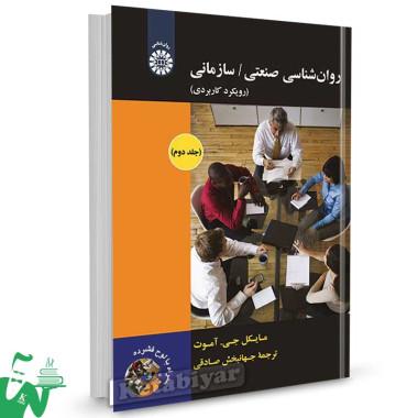 کتاب روانشناسی صنعتی/سازمانی : رویکرد کاربردی (جلد دوم) تالیف مایکل جی. آموت ترجمه جهانبخش صادقی